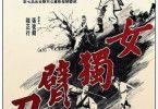 Li Feng - Die einarmige Schwertkämpferin